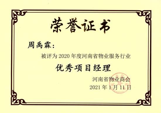 2020年优秀项目经理--周禹霖