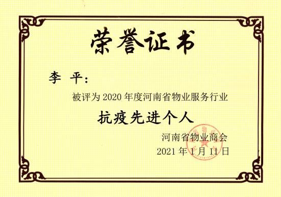 2020年lovebet app下载爱博app行业抗疫先进个人--李平